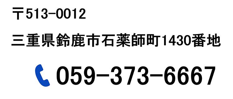 〒513-0012 三重県鈴鹿市石薬師町1430番地 059-373-6667